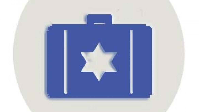 """ישראלים בחו""""ל-תשלום דמי ביטוח לאומי בארץ"""